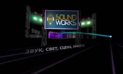 SoundWorks звук свет сцена диджеи спецэффекты